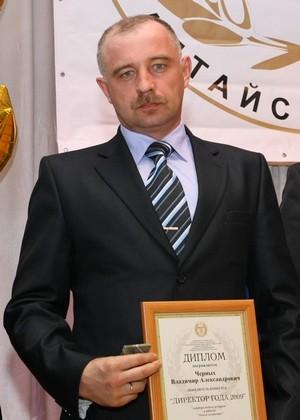 Черных Владимир Александрович