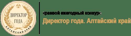 Директор года. Алтайский край Логотип